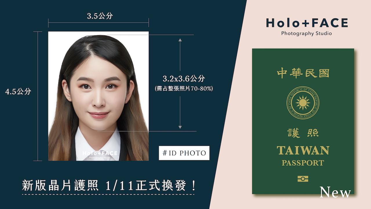 Holo+FACE 韓式證件照 大頭照 2吋照片 護照照片 新版晶片護照 怎麼辦護照 代辦護照