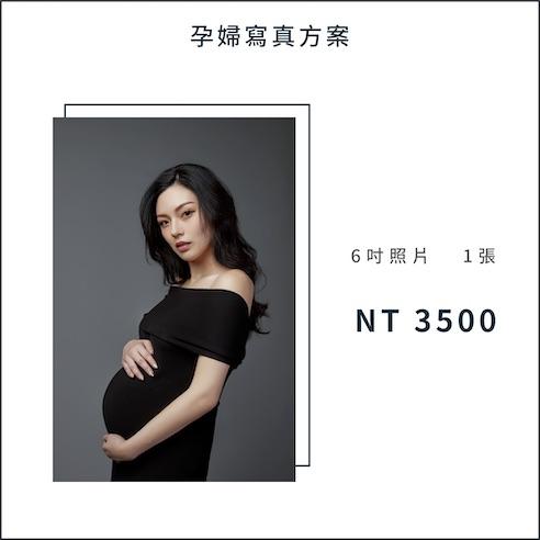Holo+FACE 形象照 寫真照 孕婦照 孕婦寫真 孕媽咪